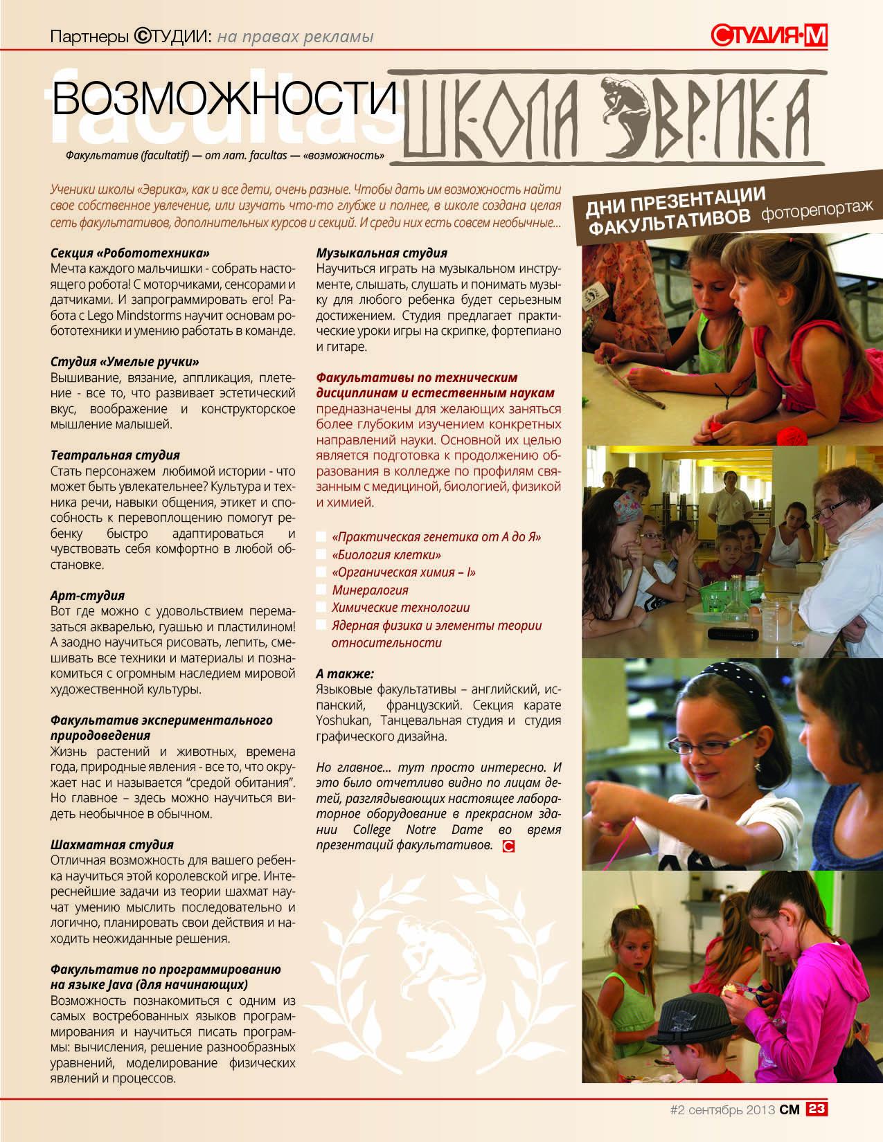 """Студия М #2 сентябрь 2013 """"Facultas - возможности"""""""