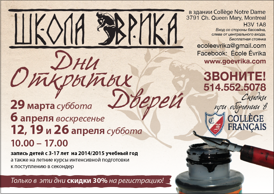 Дни открытых дверей - 2014