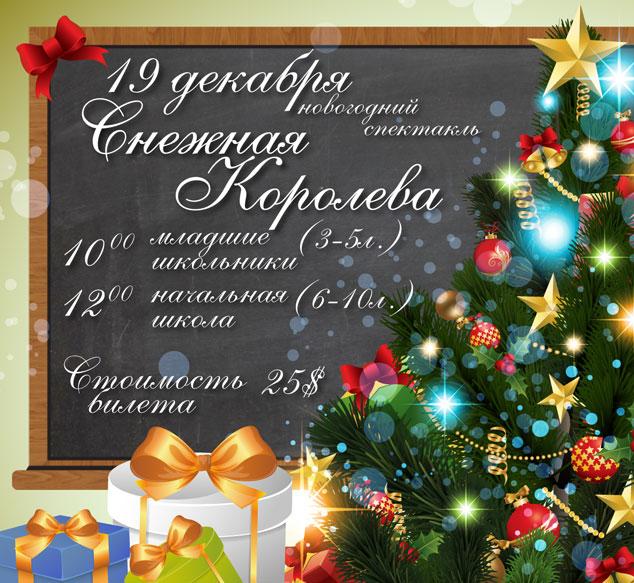 Новогодний спектакль Снежная Королева