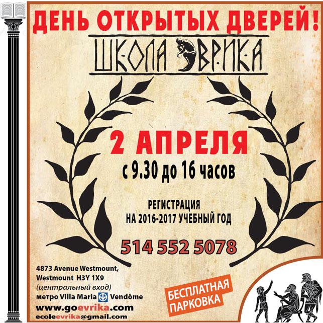 День открытых дверей в школе Эврика 2 апреля с 9:30 до 16 часов. Регистрация на 2016-2017 учебный год.