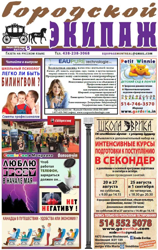 Городской Экипаж - пятый выпуск август 2016 года