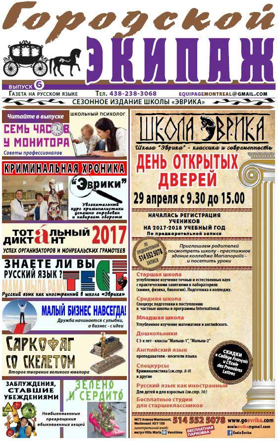 Городской Экипаж - шестой выпуск - апрель 2017 года